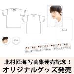 北村匠海 写真集「U&I」発売記念!オリジナルグッズが発売決定。