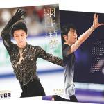 羽生くんカレンダー今年も発売!「羽生結弦 2020年カレンダー」好評受...