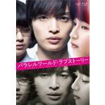 映画『パラレルワールド・ラブストーリー』2019年11月20日Blu-...