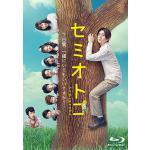 山田涼介主演ドラマ『セミオトコ』Blu-ray&DVD-BOX 202...