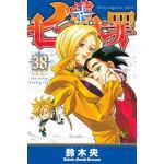 『七つの大罪』38 巻特装版には全キャラクターシール10シート付き!