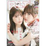 『B.L.T.』創刊22周年記念号表紙に山下美月&与田祐希が登場!