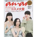 Perfume『anan』にグラビア16ページ掲載!