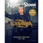 矢沢永吉が『Rolling Stone Japan』表紙に登場!