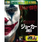 映画『ジョーカー』Blu-ray&DVD 2020年1月29日発売【初...