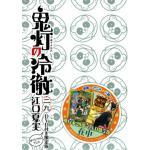 『鬼灯の冷徹』29巻!限定版には新作アニメ収録のDVD付!