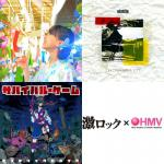 激ロック×HMV&BOOKS online vol.78