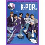 CIX(シーアイエックス)日本雑誌に初登場!『K-POPぴあ vol....