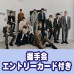 【握手会エントリーカード付き販売】SEVENTEEN 3RD ALBU...