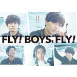 『FLY! BOYS,FLY!僕たち、CAはじめました』Blu-ray...