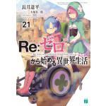 『Re: ゼロから始める異世界生活』21巻!「賢者」の塔を目指して、最...