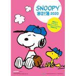 毎年好評の「SNOOPY家計簿」が付録!『レタスクラブ』