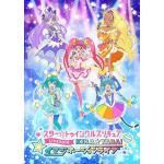 『スター☆トゥインクルプリキュア』ライブBlu-ray&DVD発売決定