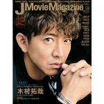 木村拓哉「グランメゾン東京」特集『J Movie Magazine V...
