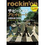 『rockin' on』で、ザ・ビートルズ『アビイ・ロード』総力特集!