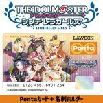 「アイドルマスター シンデレラガールズ」のPontaカードが名刺ホルダ...
