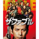 映画『ザ・ファブル』Blu-ray&DVD 2019年12月25日発売...