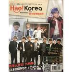 BTS特集『Hao! Korea』数量限定で再入荷!