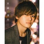 天崎滉平 1stフォトブックの特典「ポストカード」画像公開!
