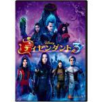 『ディセンダント3』DVD 2019年12月4日発売