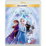 『アナと雪の女王2 MovieNEX』5月13日(水)発売決定【HMV...