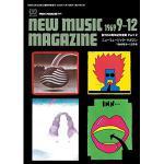 完全保存版『ニューミュージック・マガジン』