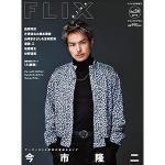 今市隆二『FLIX plus』表紙に登場!