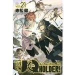 『UQ HOLDER!』21巻!不死身衆同士の闘いは未知の領域へ!