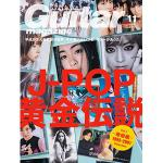 『Guitar magazine 』J-POPの黄金期を特集