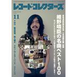 レココレで「細野晴臣の名曲ベスト100」特集