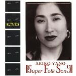 矢野顕子の『SUPER FOLK SONG』が待望のアナログ盤復刻!