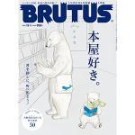 ニッポン全国、本屋の旅104軒!『BRUTUS』本屋特集