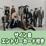 【サイン会エントリーカード付き販売】SEVENTEEN 3RD ALB...
