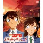 『名探偵コナン「紅の修学旅行」鮮紅編・恋紅編』Blu-ray発売