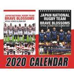 大活躍のラグビー日本代表 2020年カレンダー発売!