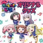「BanG Dream! ガルパ☆ピコ」ローソン・Loppi・HMV限定オリジナルグッズ発売!