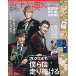 『新春 すてきな奥さん』稲垣吾郎、草なぎ剛、香取慎吾が2020年版も表...