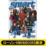 THE RAMPAGE表紙『smart』ローソン・HMV&BOOKS限...