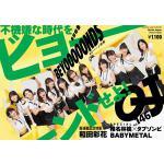 BEYOOOOONDS 表紙&40ページ特集!【クイック・ジャパン v...