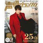 【特典つき】小野大輔が『声優グランプリ』表紙に登場!