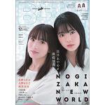 乃木坂46・掛橋沙耶香&筒井あやめが『B.L.T.』表紙に登場!