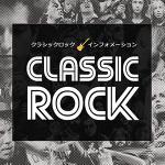 【ロック名盤の殿堂】クラシックロック最新リリース情報