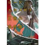『ロード・エルメロイII世の事件簿』6巻!過去と現在が交錯し、事件は真...