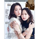 桐谷美玲×河北麻友子『GINGER』で表紙初共演
