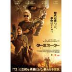 映画『ターミネーター:ニュー・フェイト』11月8日(金)全国公開『T2...