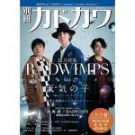 RADWIMPS feat.天気の子『別冊カドカワ』で1冊まるごと総力...