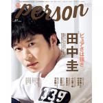 田中圭 表紙&巻頭で特集!『TVガイドPERSON VOL.87』