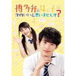 ドラマ『博多弁の女の子はかわいいと思いませんか?』Blu-ray&DV...