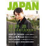 星野源 38ページ特集『ROCKIN' ON JAPAN』