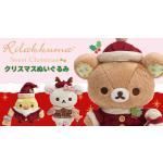 リラックマ クリスマスぬいぐるみ2019年版が発売☆今年のクリスマスは...